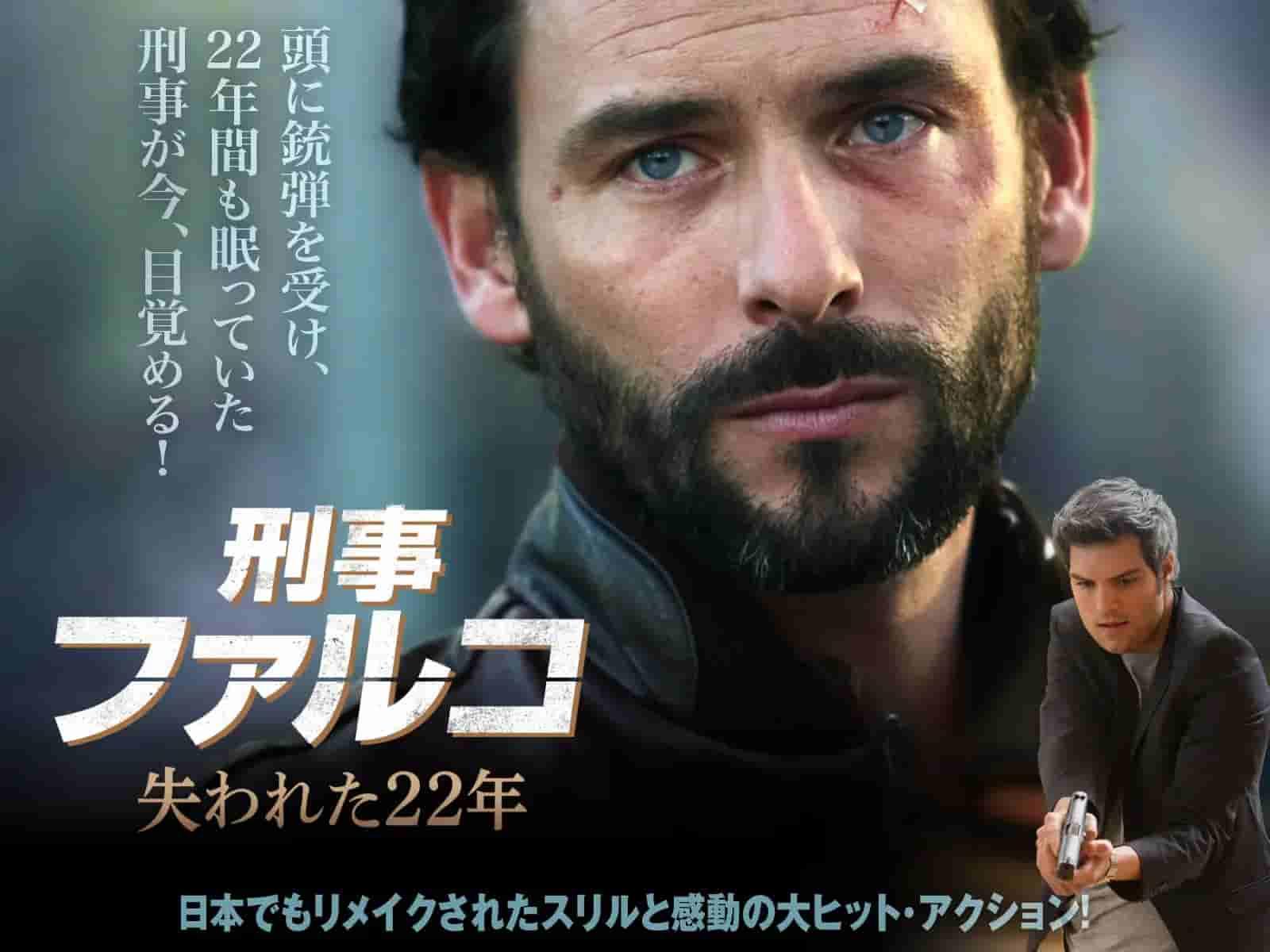 日本でもリメイクされた大ヒット・アクション『刑事ファルコ 失われた22年』GYAOで配信開始