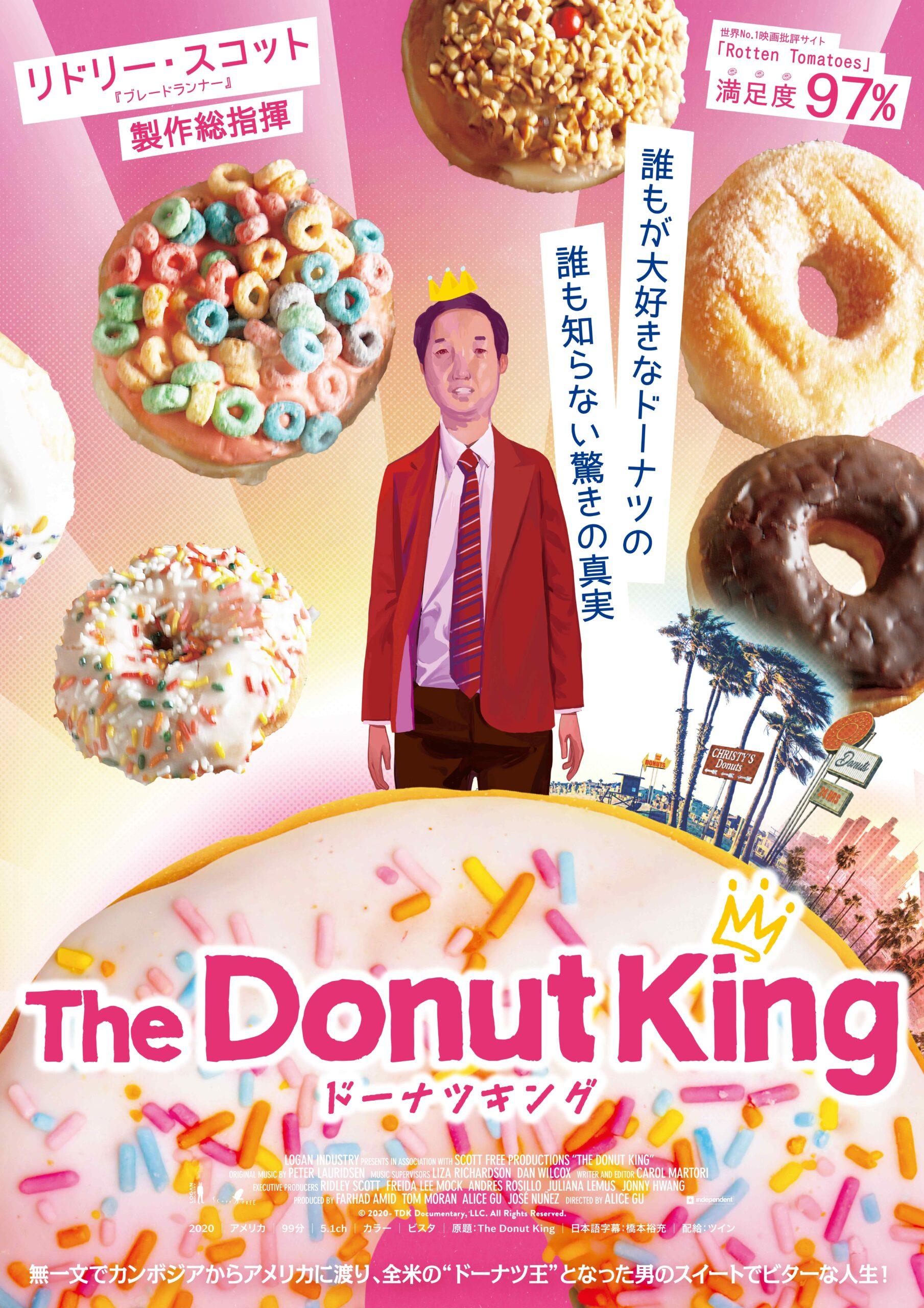 生き抜くためにドーナツにすべてを捧げた男の数奇な人生とは——『ドーナツキング』予告編が解禁