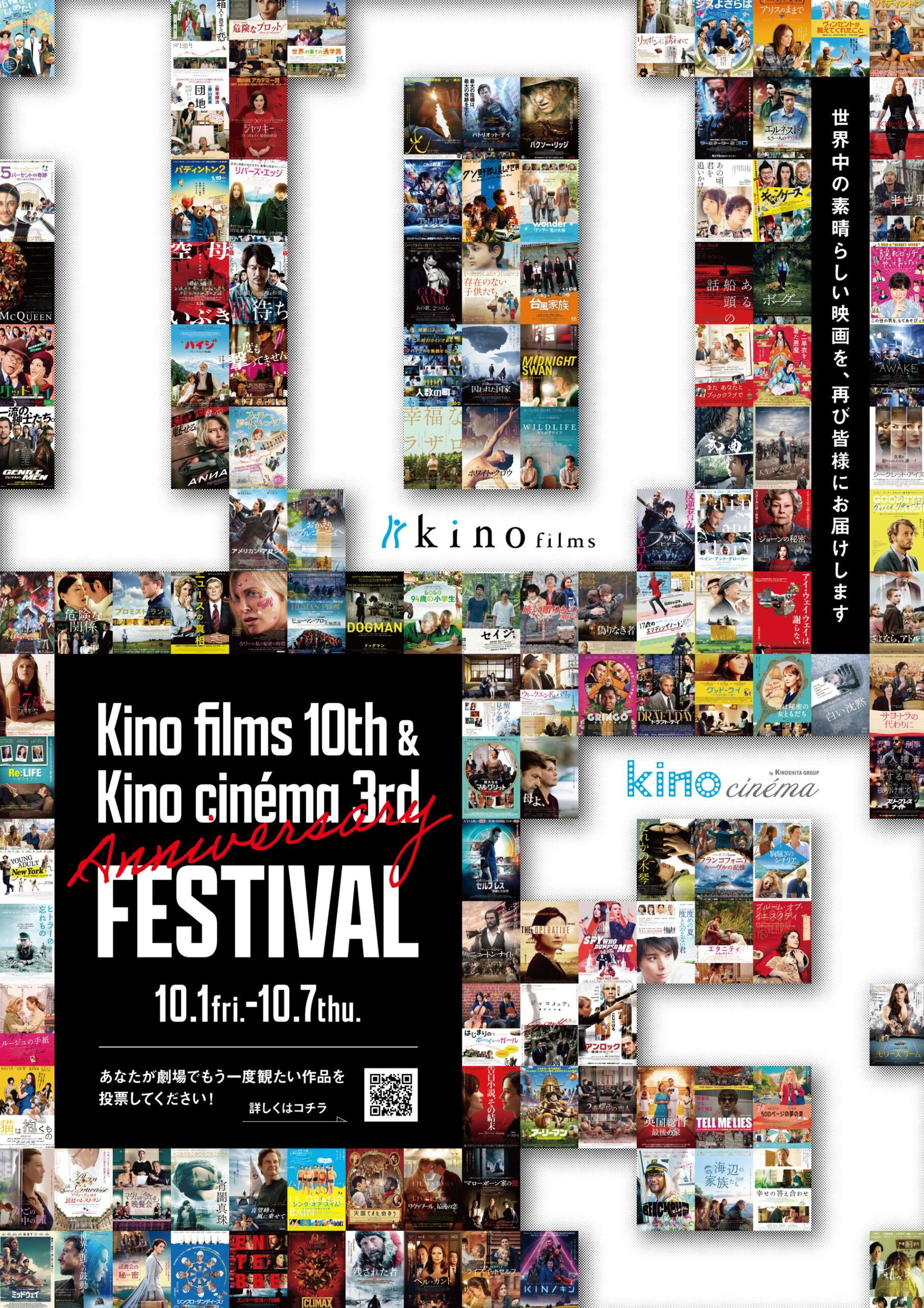マッツ・ミケルセン主演『偽りなき者』など4作品をリバイバル上映!「KF10周年&KC3周年記念フェスティバル」上映作品決定